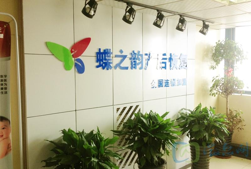 蝶之韵产后恢复品牌塑造—形象墙设计制作